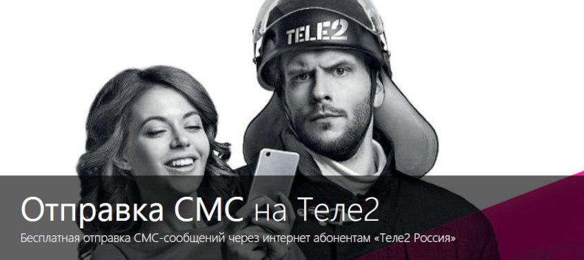 Отправить СМС на Теле2 – Бесплатная отправка SMS сообщений абонентам Tele2 через интернет