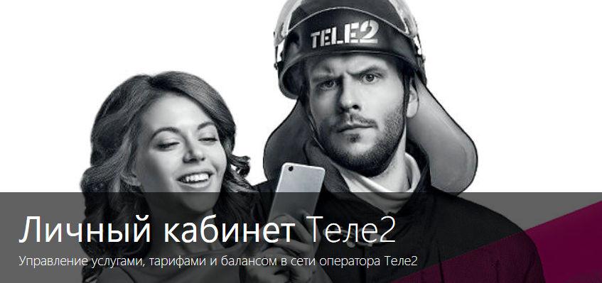 Tele2 – Личный кабинет Теле2 – Заказ детализации звонков (распечатка звонков) и управление услугами