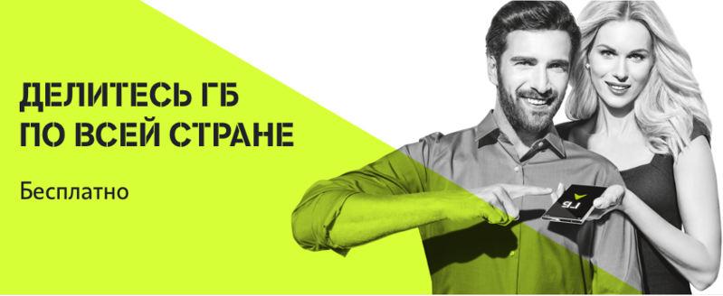 Делитесь гигабайтами интернет-трафика с другими абонентами Теле2 по всей России - Отправить ГБ